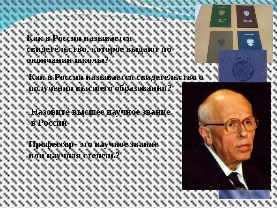 Как в России называется свидетельство о получении высшего образования? Как в...