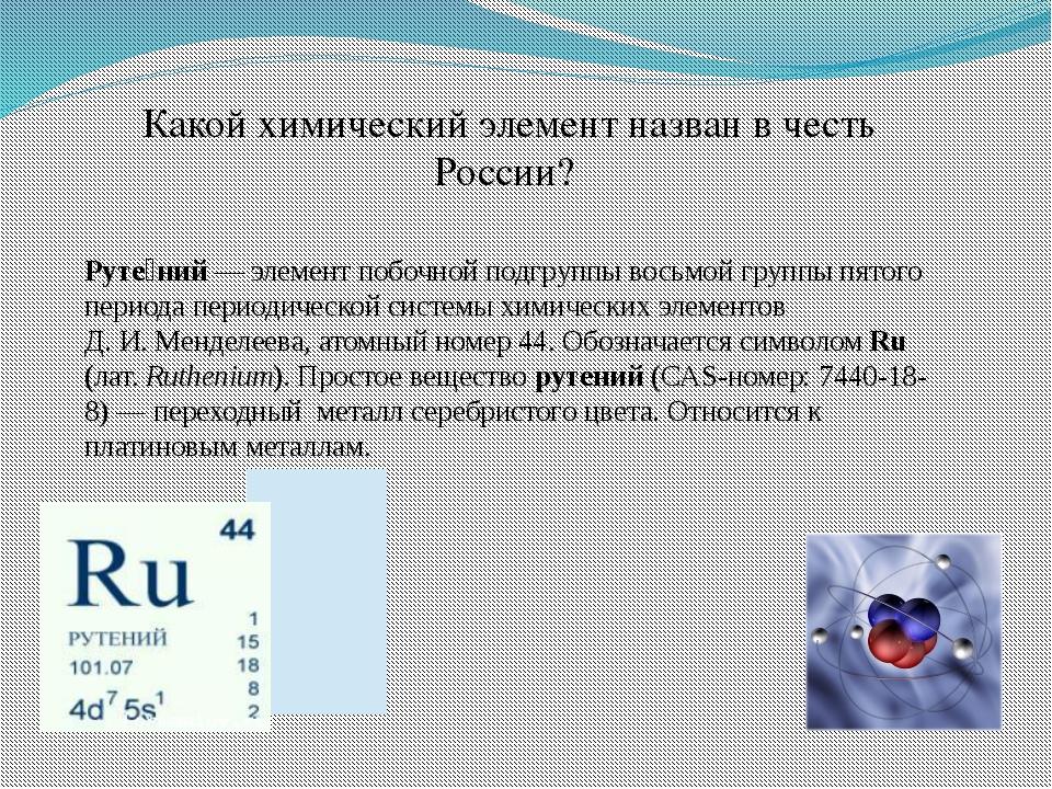 Руте́ний— элемент побочной подгруппы восьмой группы пятого периода периодиче...