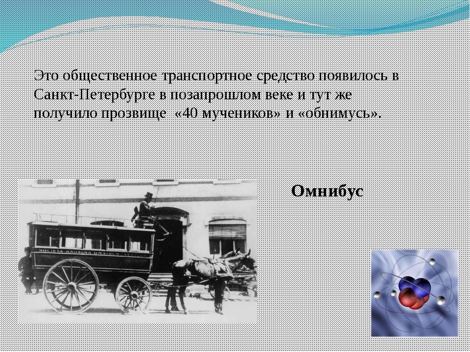Это общественное транспортное средство появилось в Санкт-Петербурге в позапро...