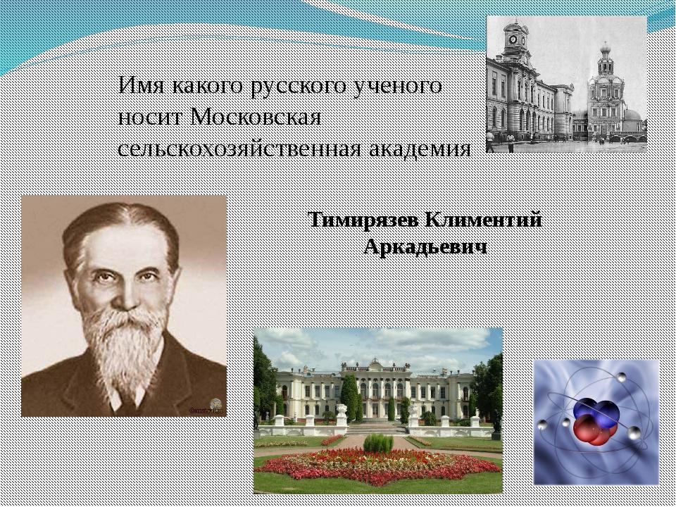 Имя какого русского ученого носит Московская сельскохозяйственная академия Ти...