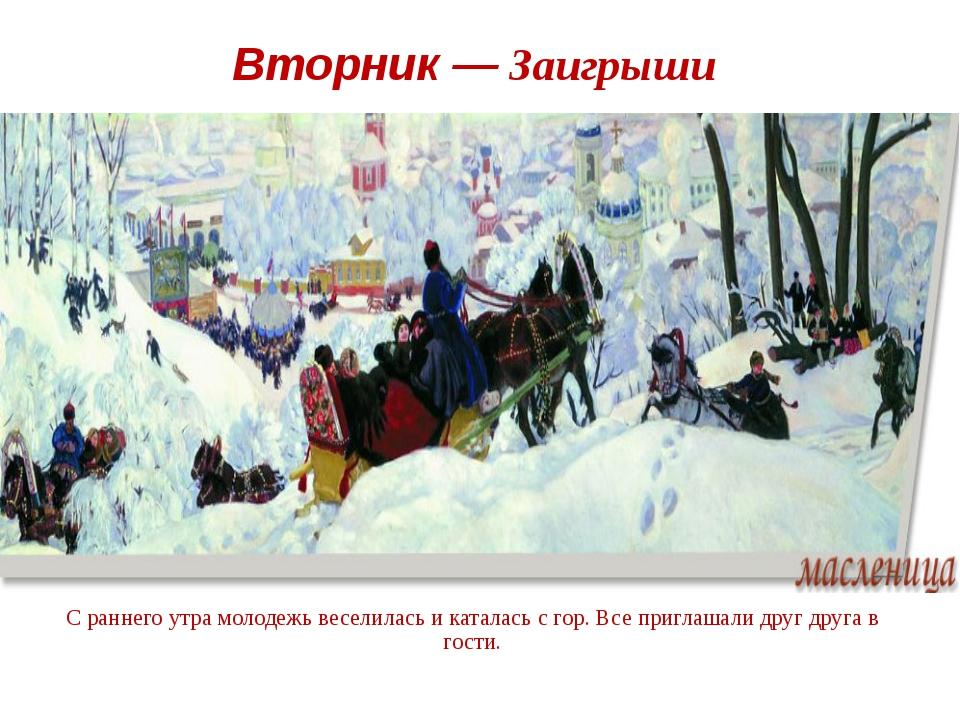 Вторник — Заигрыши С раннего утра молодежь веселилась и каталась с гор. Все п...