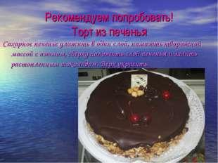 Рекомендуем попробовать! Торт из печенья Сахарное печенье уложить в один слой