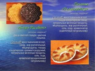 Печенье «Белогорочка» (печенье сахарное) Состав: мука пшеничная в/сорт, глазу