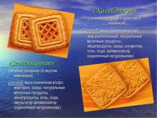 «Калейдоскоп» (печенье сахарное с фруктовой начинкой) Состав: мука пшеничная