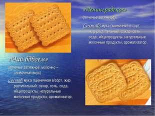 «Чай вдвоем» (печенье затяжное, молочно – сливочный вкус) Состав: мука пшенич