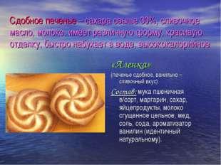 Сдобное печенье – сахара свыше 30%, сливочное масло, молоко, имеет различную