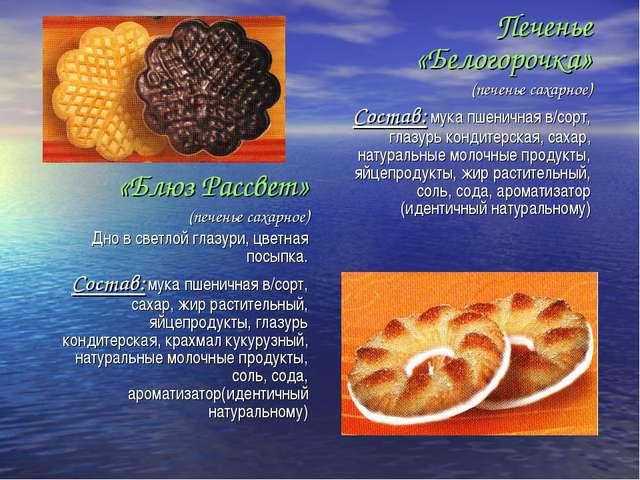 Печенье «Белогорочка» (печенье сахарное) Состав: мука пшеничная в/сорт, глазу...