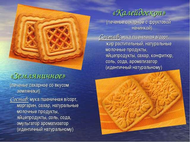 «Калейдоскоп» (печенье сахарное с фруктовой начинкой) Состав: мука пшеничная...
