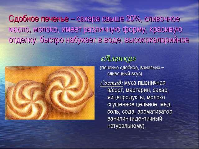 Сдобное печенье – сахара свыше 30%, сливочное масло, молоко, имеет различную...