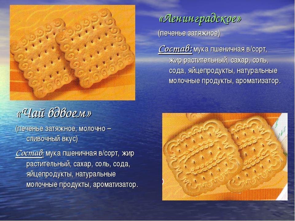 «Чай вдвоем» (печенье затяжное, молочно – сливочный вкус) Состав: мука пшенич...