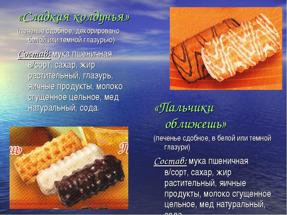 «Сладкая колдунья» (печенье сдобное, декорировано белой или темной глазурью)...