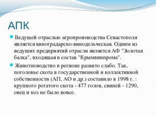 АПК Ведущей отраслью агропроизводства Севастополя является виноградарско-вино