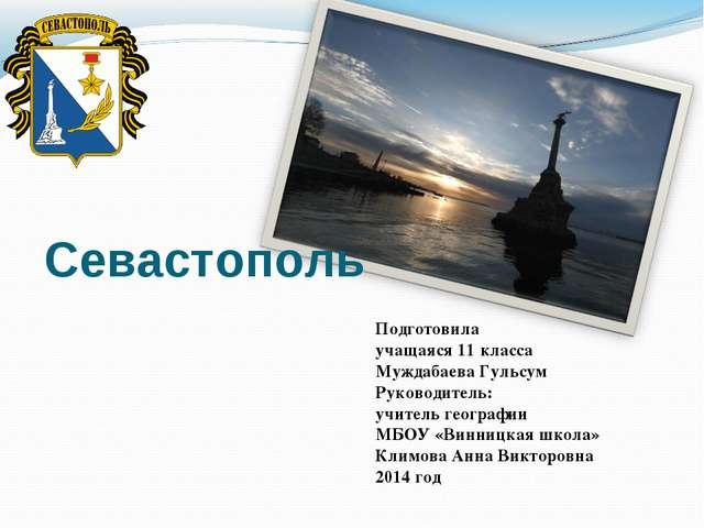 Севастополь Подготовила учащаяся 11 класса Муждабаева Гульсум Руководитель:...