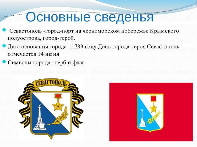 Основные сведенья Севастополь -город-порт на черноморском побережье Крымског...