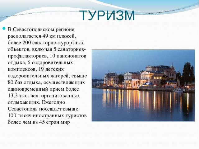 ТУРИЗМ В Севастопольском регионе располагается 49км пляжей, более 200 санат...