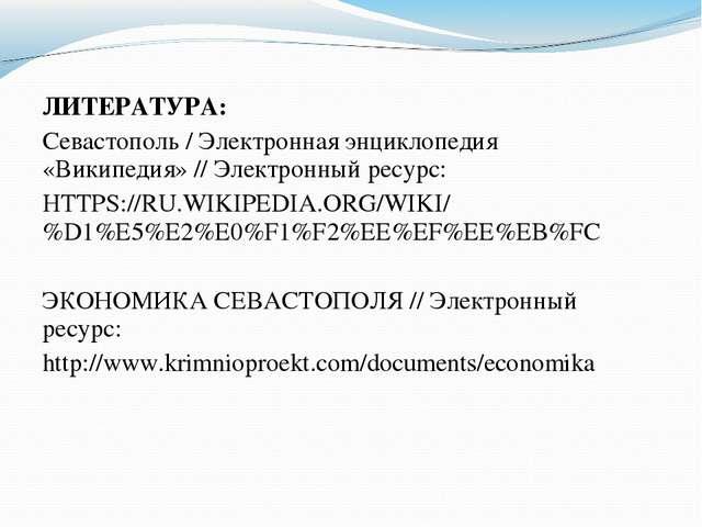 ЛИТЕРАТУРА: Севастополь / Электронная энциклопедия «Википедия» // Электронны...