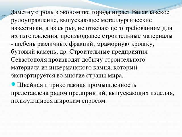 Заметную роль в экономике города играет Балаклавское рудоуправление, выпускаю...