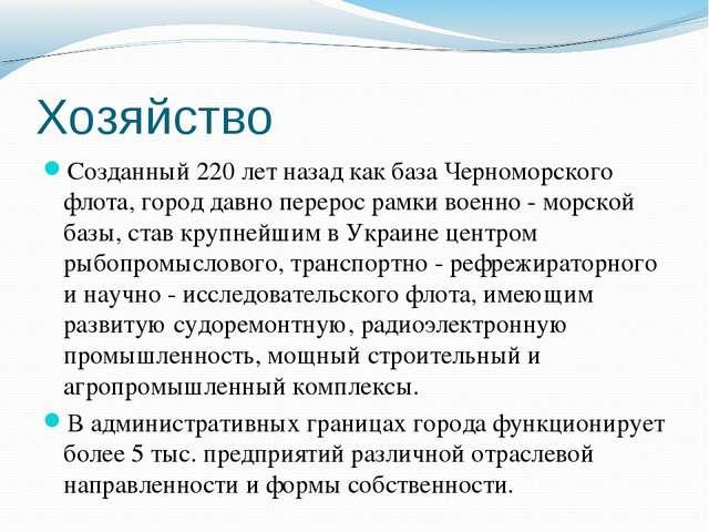 Хозяйство Созданный 220 лет назад как база Черноморского флота, город давно п...