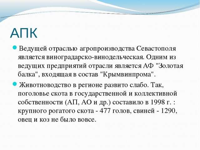 АПК Ведущей отраслью агропроизводства Севастополя является виноградарско-вино...