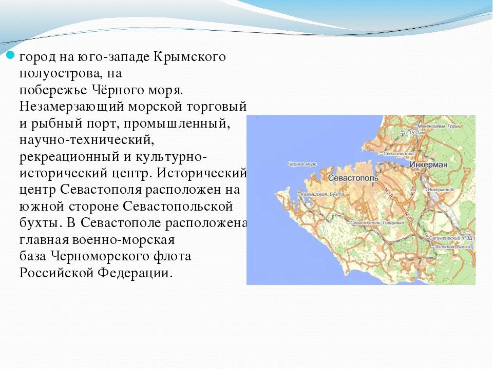 город на юго-западеКрымского полуострова, на побережьеЧёрного моря. Незамер...