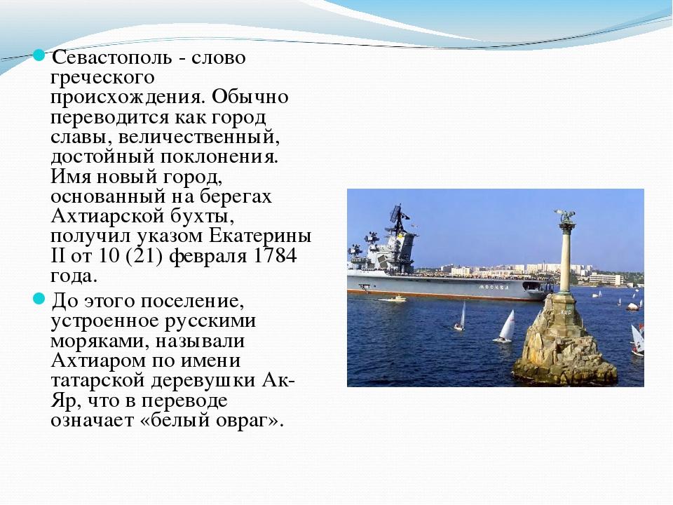 Севастополь - слово греческого происхождения. Обычно переводится как город сл...
