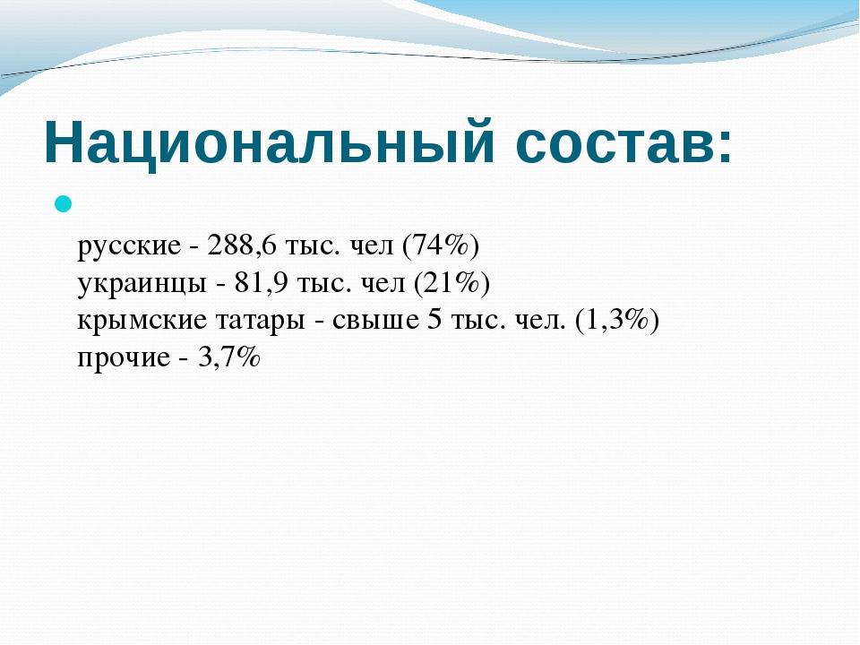 Национальный состав: русские - 288,6 тыс. чел (74%) украинцы - 81,9 тыс. чел...