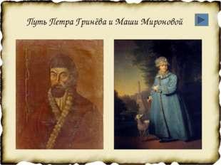 Путь Петра Гринёва и Маши Мироновой