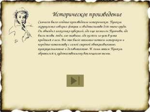 Историческое произведение Сначала было создано произведение историческое. Пу