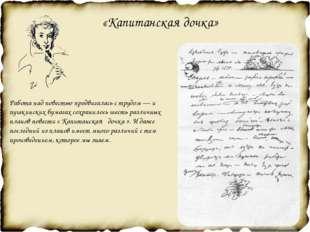 «Капитанская дочка» Работа над повестью продвигалась с трудом — и пушкинских