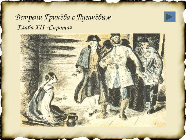 Встречи Гринёва с Пугачёвым Глава XII «Сирота»