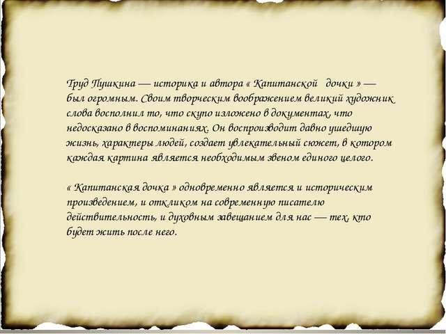 Труд Пушкина — историка и автора « Капитанской дочки » — был огромным. Своим...