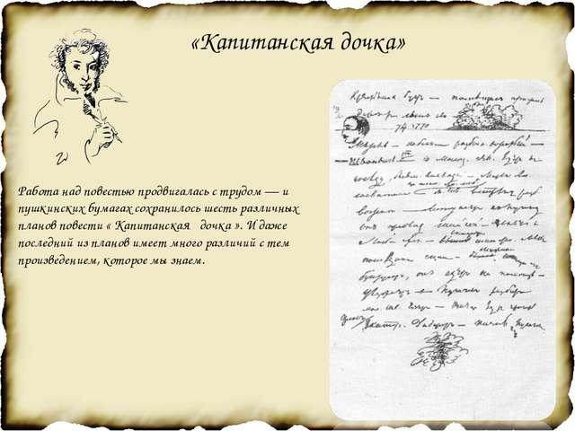 «Капитанская дочка» Работа над повестью продвигалась с трудом — и пушкинских...