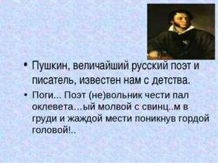 Пушкин, величайший русский поэт и писатель, известен нам с детства. Поги... П