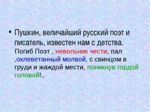 Пушкин, величайший русский поэт и писатель, известен нам с детства. Погиб Поэ