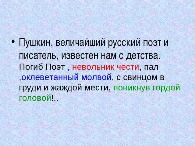Пушкин, величайший русский поэт и писатель, известен нам с детства. Погиб Поэ...