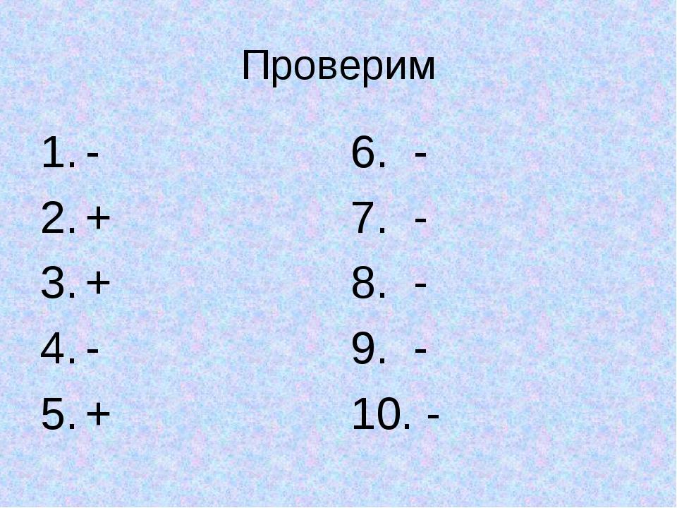 Проверим - + + - + 6. - 7. - 8. - 9. - 10. -