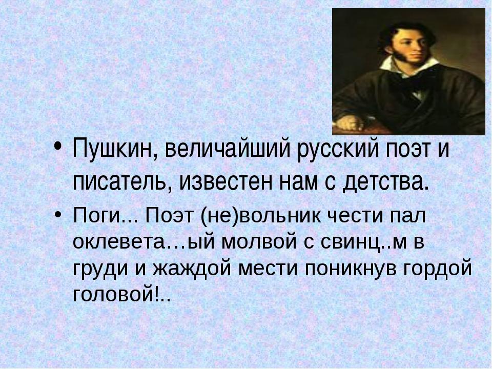 Пушкин, величайший русский поэт и писатель, известен нам с детства. Поги... П...