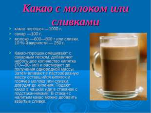 Какао с молоком или сливками какао-порошок —1000 г, сахар —100 г, молоко —600