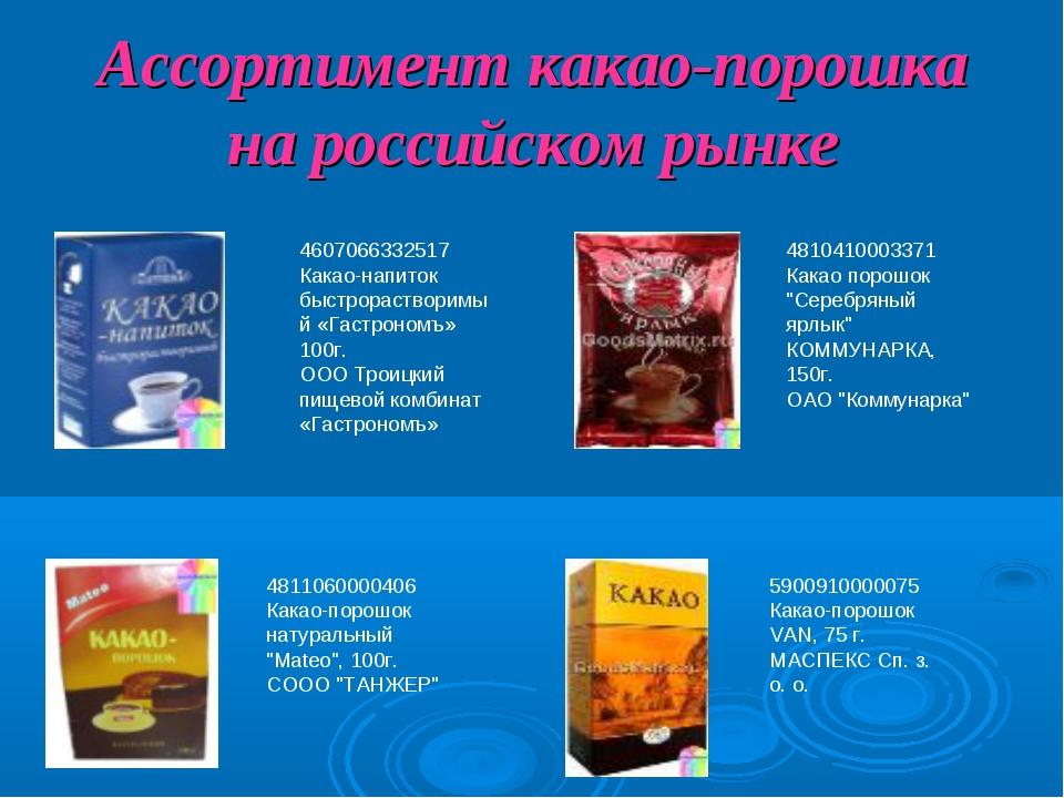 Ассортимент какао-порошка на российском рынке 4607066332517 Какао-напиток быс...