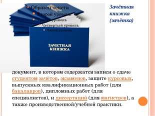 Зачётная книжка (зачётка) документ, в котором содержатся записи о сдаче студе