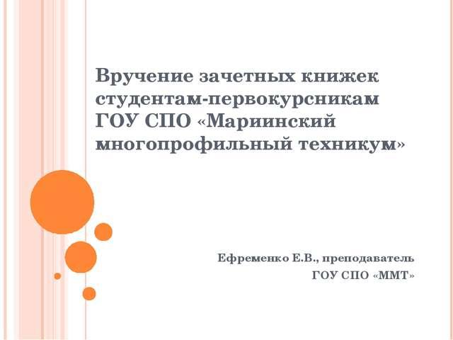 Вручение зачетных книжек студентам-первокурсникам ГОУ СПО «Мариинский многопр...