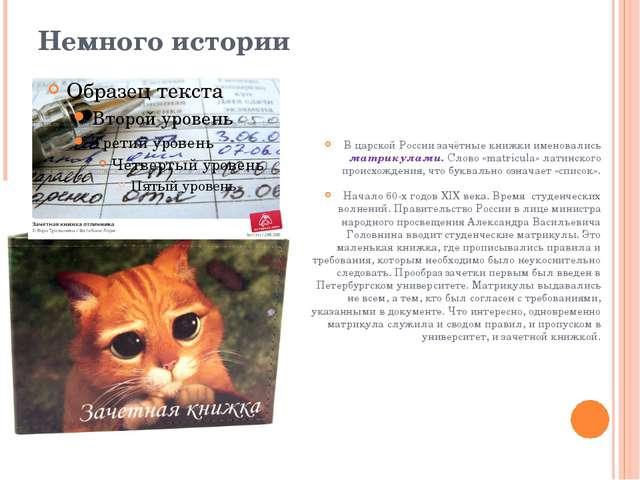 Немного истории В царской России зачётные книжки именовались матрикулами. Сло...
