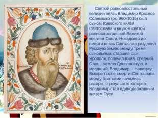 Святой равноапостольный великий князь Владимир Красное Солнышко (ок. 960-101