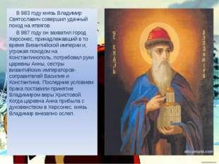 В 983 году князь Владимир Святославич совершил удачный поход на ятвягов. В 9