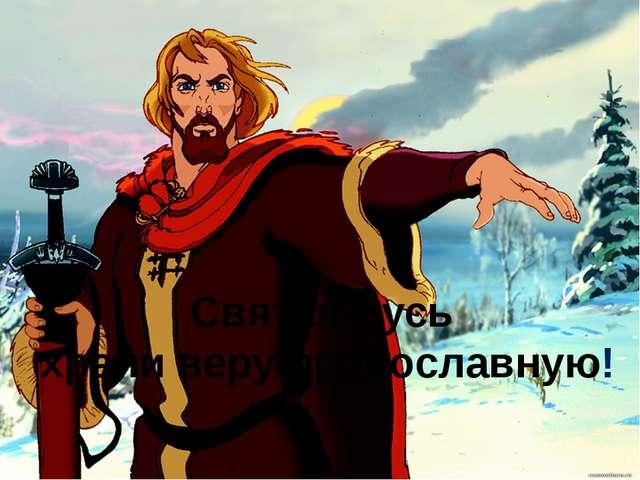 Святая Русь храни веру православную!