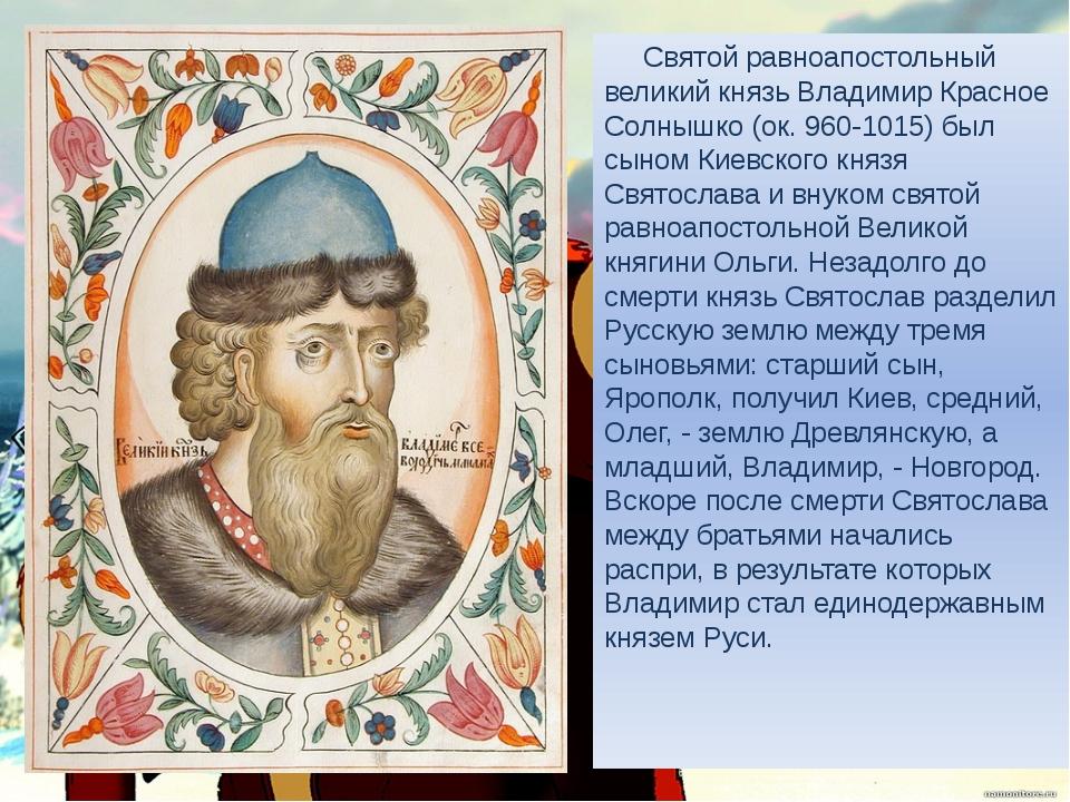 Святой равноапостольный великий князь Владимир Красное Солнышко (ок. 960-101...