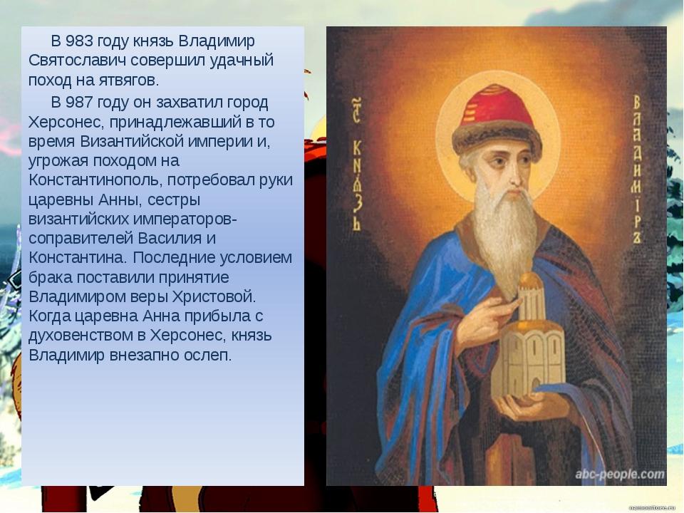 В 983 году князь Владимир Святославич совершил удачный поход на ятвягов. В 9...