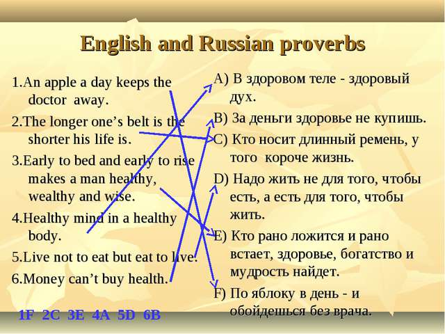 English and Russian proverbs 1.An apple a day keeps the doctor away. 2.The lo...