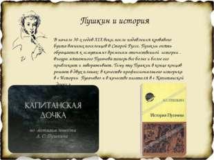 Пушкин и история В начале 30-х годов XIX века, после подавления кровавого бу