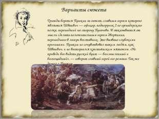 Варианты сюжета Трижды берется Пушкин за сюжет, главным героем которого явля